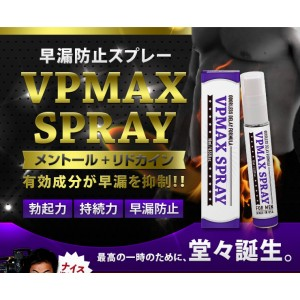 VP-MAX 스프레이